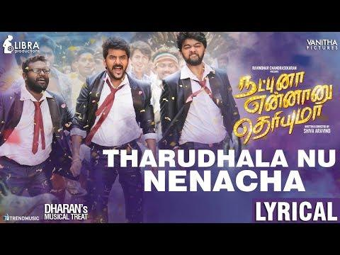 Embedded thumbnail for Tharuthalanu Nenacha (Cow Lyrics)