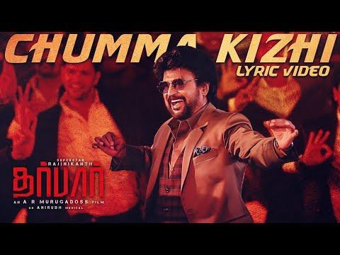 Embedded thumbnail for Chumma Kizhi