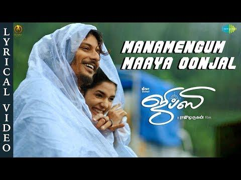 Embedded thumbnail for Manamengum Maaya Oonjal